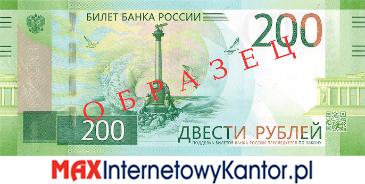 200 rubli rosyjskich 2017 r. awers